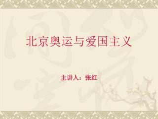 北京奥运与爱国主义 主讲人:张红