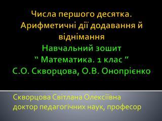 Скворцова Світлана Олексіївна доктор педагогічних наук, професор