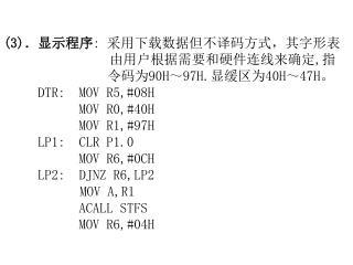 (6) :  求键号 (设按键值存 A ,求得键号也存 A ) MOV B, A
