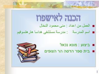 العمل من اعداد : منى محمود النخال اسم المدرسة    : مدرسة مستشفى هداسا هارهتسوفيم ביצוע : מונא נכאל