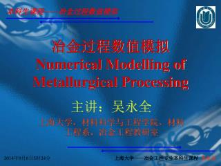 冶金过程数值模拟 Numerical Modelling of Metallurgical Processing