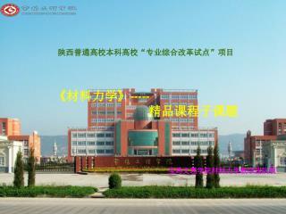"""陕西普通高校本科高校""""专业综合改革试点""""项目"""