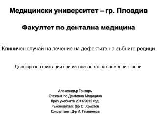 Медицински университет – гр. Пловдив Факултет по дентална медицина
