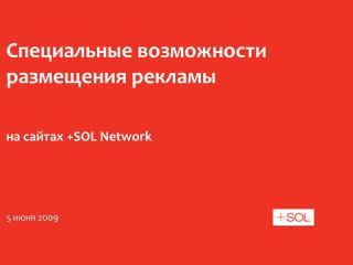 Специальные возможности размещения рекламы  на сайтах  +SOL Network 5 июня 2009