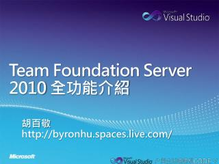 Team Foundation Server 2010  全功能介紹