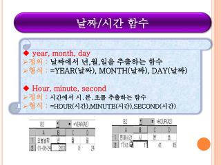 year, month, day ??  : ???? ? , ? , ?? ???? ?? ??  :  =YEAR( ?? ), MONTH( ?? ), DAY( ?? )