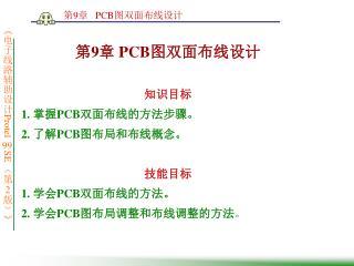 第 9 章  PCB 图双面布线设计 知识目标 1.  掌握 PCB 双面布线的方法步骤。 2.  了解 PCB 图布局和布线概念。 技能目标 1.  学会 PCB 双面布线的方法。