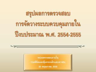 สรุปผลการตรวจสอบ การจัดวางระบบควบคุมภายใน ปีงบประมาณ พ.ศ. 2554-2555