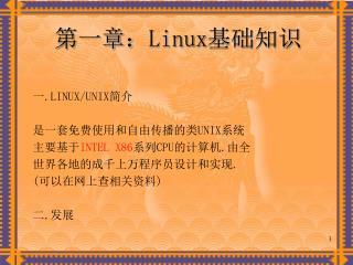 第一章: Linux 基础知识