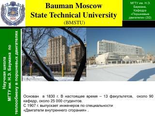 Основан  в 1830 г. В настоящее время – 13 факультетов,  около 90 кафедр, около 25 000 студентов.