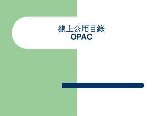 線上公用目錄  OPAC