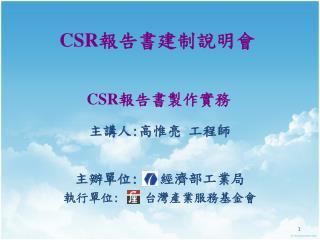 CSR 報告書建制說明會