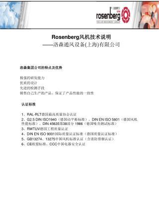 Rosenberg 风机技术说明 —— 洛森通风设备 ( 上海 ) 有限公司