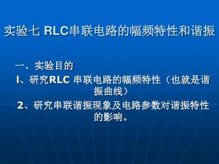 实验七  RLC 串联电路的幅频特性和谐振
