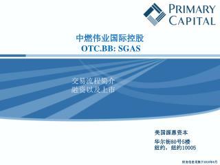 中燃伟业国际控股 OTC.BB : SGAS
