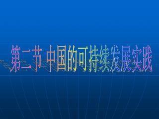 第二节 中国的可持续发展实践