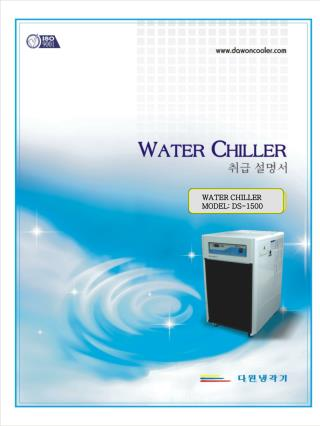 WATER CHILLER    MODEL: DS-1500