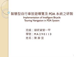 智慧型自行車旅遊導覽及  PDA  系統之 研製 Implementation of Intelligent Bicycle Touring Navigation in PDA System