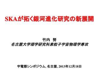 竹内 努 名古屋大学理学研究科素粒子宇宙物理学専攻