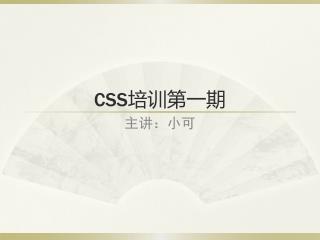 CSS 培训第一期
