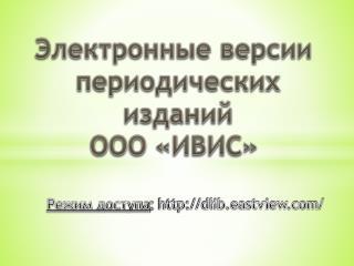Режим доступа : http ://dlib.eastview/