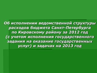 Об исполнении ведомственной структуры  расходов бюджета Санкт-Петербурга