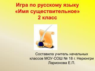 Игра по русскому языку «Имя существительное» 2 класс