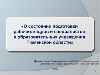 «О состоянии подготовки  рабочих кадров и специалистов  в образовательных учреждения