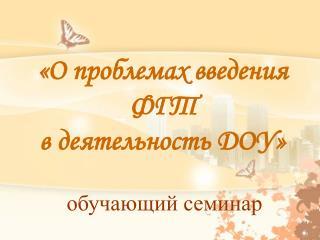 «О проблемах введения ФГТ  в деятельность ДОУ»