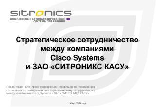 Стратегическое сотрудничество между компаниями Cisco  Systems и ЗАО «СИТРОНИКС КАСУ»