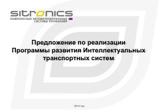 Предложение по реализации  Программы развития Интеллектуальных транспортных систем