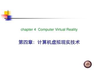 chapter 4  Computer Virtual Reality 第四章 :  计算机虚拟现实 技术