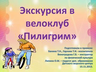 Экскурсия в велоклуб    «Пилигрим»