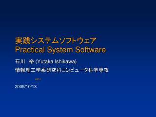 実践システムソフトウェア Practical System Software