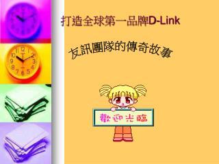 打造全球第一品牌 D-Link
