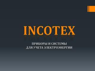 INCOTEX Приборы и системы  Для учета электроэнергии