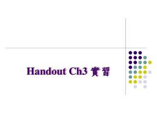 Handout Ch3  實習