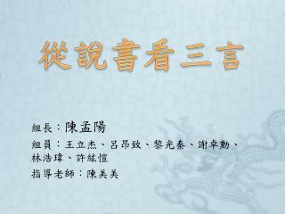 組長: 陳孟陽 組員:王立杰、呂昂致、黎光秦、謝卓勳、林浩瑋、許紘愷 指導老師:陳美美