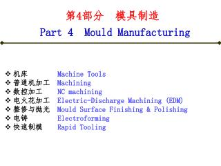 第 4 部分  模具制造  Part 4  Mould Manufacturing