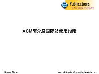 ACM 简介及国际站使用指南