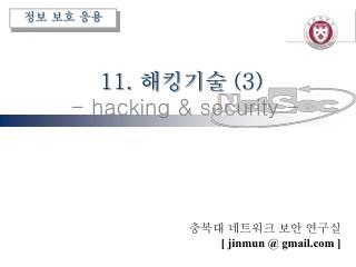 11.  해킹기술  (3) - hacking & security -