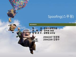 Spoofing( 스푸핑 )