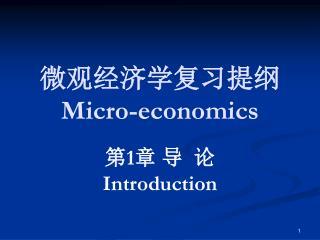 微观经济学复习提纲 Micro-economics