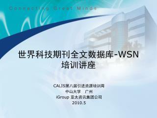 世界科技期刊全文数据库 -WSN 培训讲座