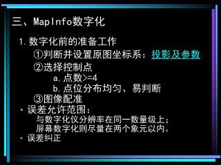 三、 MapInfo 数字化
