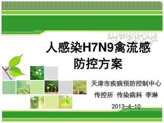 人感染 H7N9 禽流感防控方案