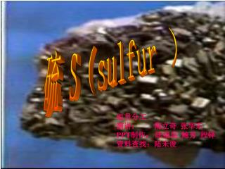 硫  S(sulfur )