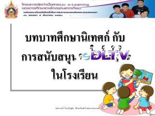 บทบาทศึกษานิเทศก์ กับ  การสนับสนุน  eDLTV ในโรงเรียน