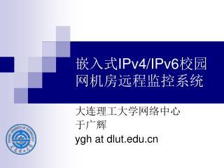 嵌入式 IPv4/IPv6 校园网机房远程监控系统