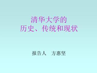 清华大学的 历史、传统和现状 报告人  方惠坚